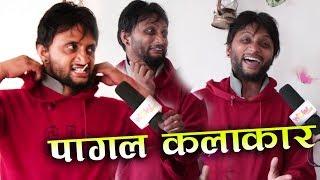 अभिनय गर्दा गर्दै पागल बनेका कलाकार । सोनिका नै डरले थुरथुर   WOW NEPAL