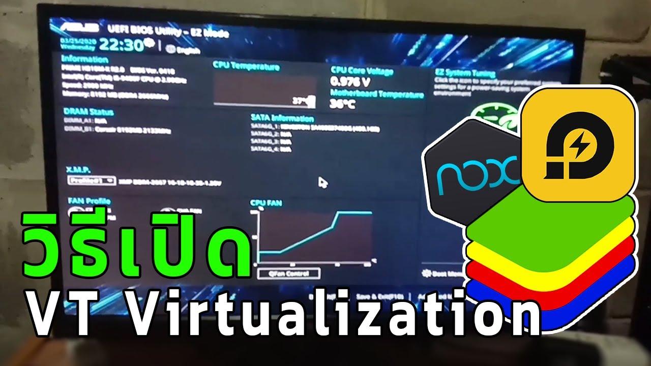 สอนเปิด VT Virtualization เพิ่มความลื่นของโปรแกรม LDPlayer, BlueStacks, Nox