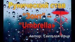 """ᚦᛏᛉᛚᛋРуническая защита.  Рунический став """"Зонт"""" – """"Umbrella"""". Руны защиты."""