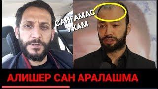Алишер Узоков Жим Чидаб Туролмади. Шок видео ответ