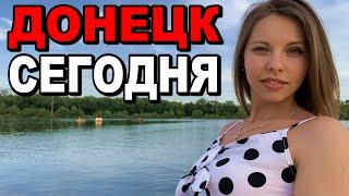 Фото ТЫ БУДЕШЬ УДИВЛЁН! Как живут простые люди на Донбассе! Донецк Сегодня! Парк Щербакова
