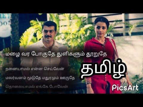 yennai arindhaal - Mazhai Vara Pogudhae தமிழ் லிரிக்ஸ்