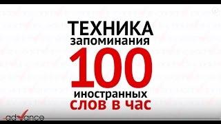 Ягодкин Николай |100 иностранных слов за час