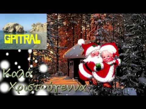 Χρόνια Πολλά Καλά Χριστούγεννα Merry Christmas