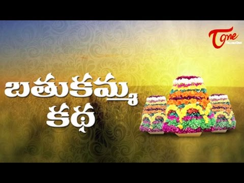 bathukamma essay in telugu language