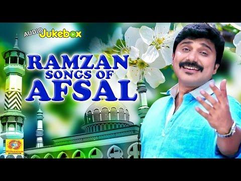 Ramzan Songs of Afsal | Ramzan Special Songs | Islamic Devotional Songs | Malayalam Mappilapattukal