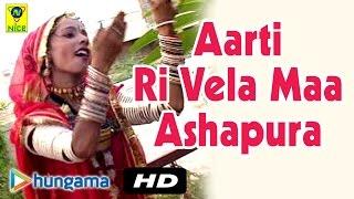 Aarti Ri Vela Maa Ashapura | Video Songs | Devotional Hit | Rajasthani