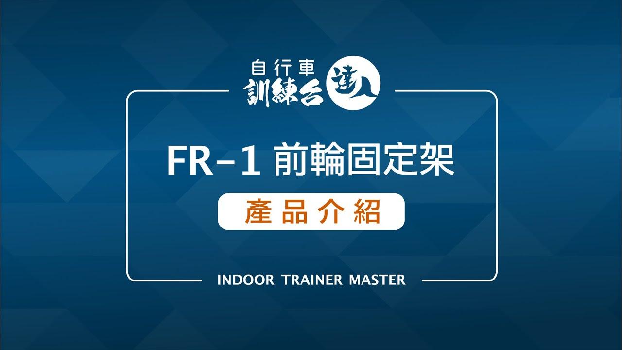訓練台達人 前輪固定架FR-1 (請開字幕) 產品介紹 Introduce Cycling Indoor Trainer Front Rack FR-1.(With subtitle)