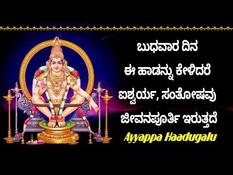 ಬುಧವಾರ-ದಿನ-ಈ-ಹಾಡನ್ನು-ಕೇಳಿದರೆ-ಐಶ್ವರ್ಯ,-ಸಂತೋಷವು-ಜೀವನಪೂರ್ತಿ-ಇರುತ್ತದೆ--thuppada-preetha-sri-ayyapa-swamy