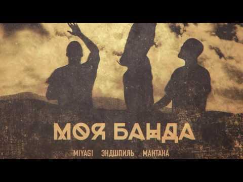 Miyagi & Эндшпиль — Умшакалака (feat. Amigo) (2017
