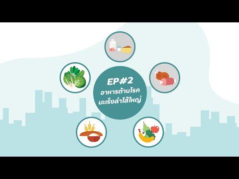 Ep 2 อาหารป้องกันมะเร็งลำไส้ใหญ่