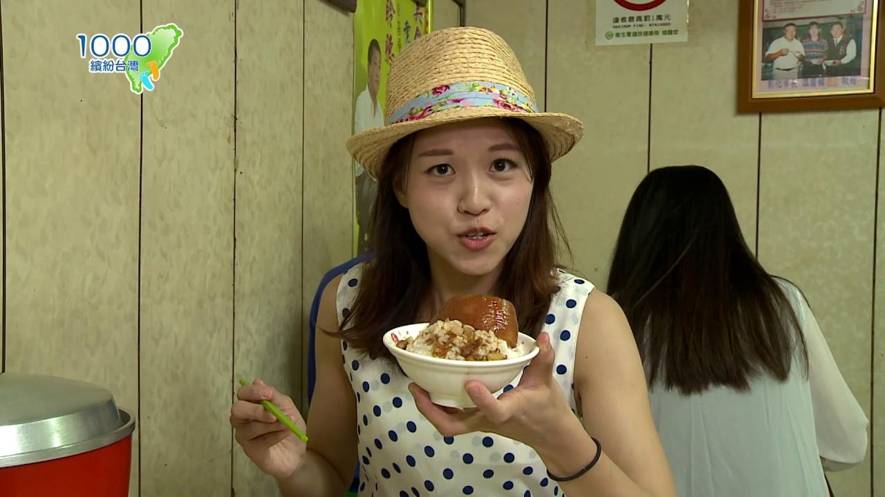 【彰化小吃】夜市爌肉飯 |1000步的繽紛臺灣 - YouTube