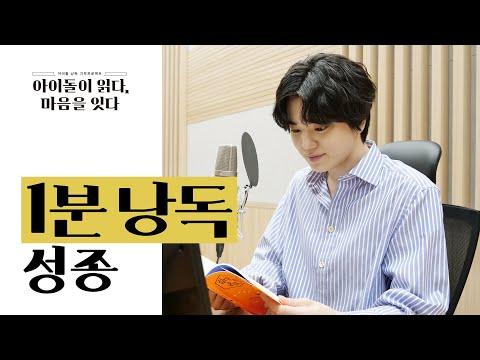 아이돌이 읽어주는 청소년 문학(ft.인피니트_이성종)