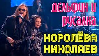 Игорь Николаев и Наташа Королева — «Дельфин и русалка»  // Концерт Наташи Королевой  2016