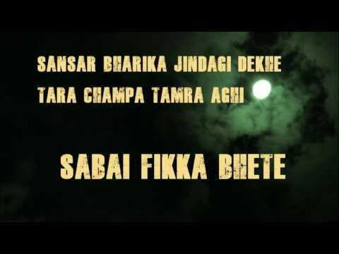 Dekhana Champa (Lyrical) - Chakka Panja