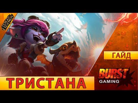 видео: Тристана. Гайд (Адк) - Лига Легенд от burst gaming