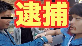 街中で犯罪者と直接対決!!!〜In 吉祥寺〜 thumbnail