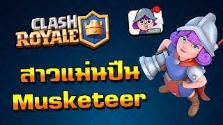 สาวแม่นปืน Musketeer - Clash Royale