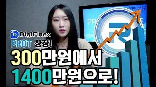 300만원으로 1400만원 벌기! PROT 마스터노드 뉴스1 PROT MasterNode News1 (Kor…