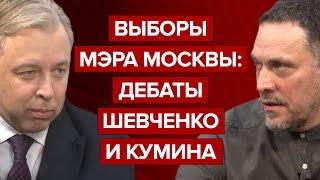 Выборы мэра Москвы: Дебаты Шевченко и Кумина