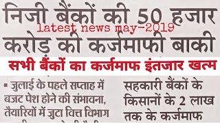 अब सभी किसानों का होगा कर्ज माफ 2019||Kisan karz maph breaking news||latest breaking news today