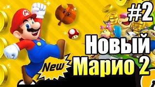 New Super Mario Bros 2 3DS прохождение часть 2 Пустыня Грибов Мир 2