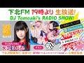 下北FM!2018年12月6日(ShimokitaFM)  DJ Tomoaki'sRADIO SHOW! アシスタントMC…