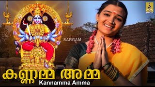 Kannamma amma a song from Kannamma Sung by Durga Viswanath