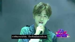 [THSUB] 170520 In Music演唱會 海誓山盟 สัญญาจะรักกันชั่วฟ้าดินสลาย 李宏毅 หลี่หงอี้ Li Hong Yi [live]