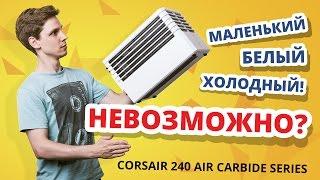 Обзор корпуса для компьютера Corsair Carbide 240 Air ✔(Покупай корпусы для компьютера в нашем магазине: ✓ http://fotos.ua/shop/korpusa/ Corsair Carbide Series 240 Air — красивый, маленький..., 2015-06-27T14:19:46.000Z)