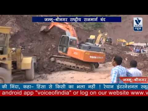 J&K KI REPORT :Landslide blocks Jammu-Srinagar highway,