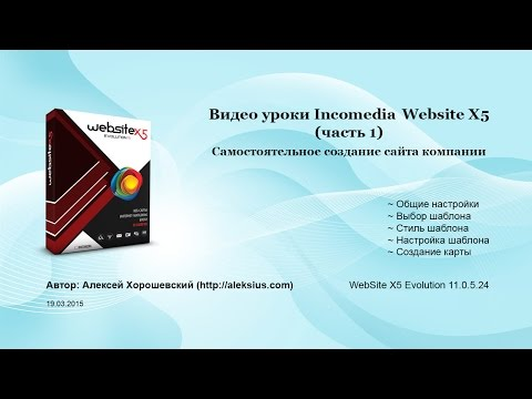 Видео уроки Website X5 (часть 1)