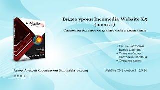 видео Конструктор сайтов WebSiteX5.com (ВебСайт X5): обзор, отзывы, примеры сайтов