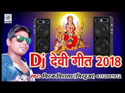 Electronic bhakti video gana dj par ke bhojpuri main dikhao