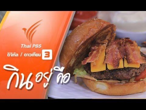 กินอยู่...คือ  : แฮมเบอร์เกอร์ (7 ก.พ. 59)