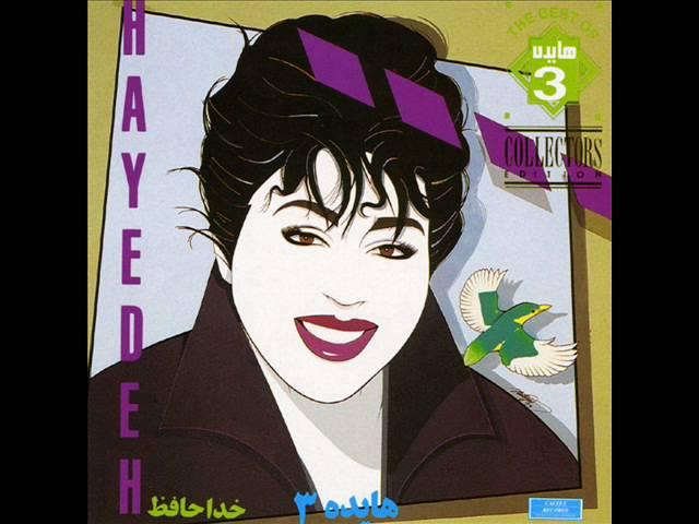 Hayedeh - Doaye Sahar | هایده - دعای سحر