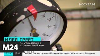 Счета за отопление могут пересчитать из-за теплой зимы - Москва 24