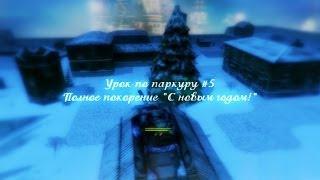 """Урок по паркуру #5 - Полное покорение """"С новым годом!""""."""