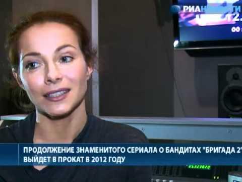 Бригада 2 с Гусевой, но без Безрукова