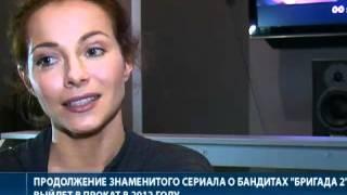 """Бригада 2"" с Гусевой, но без Безрукова"