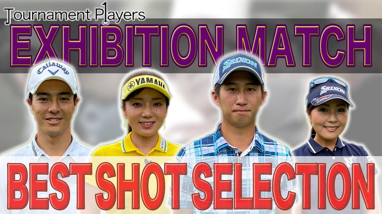 【Tournament Players Foundation】エキシビジョンマッチ 総集編