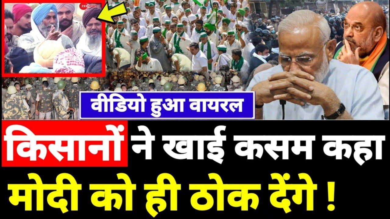 किसानों ने खाई कसम फिर कहा PM Modi को ही ठोक देंगे वीडियो हुआ वायरल