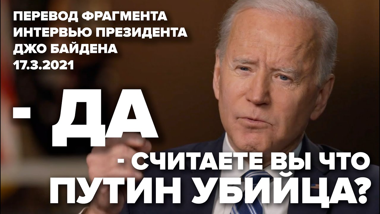 Путин убийца? Байден: да. Перевод фрагмента интервью на русский