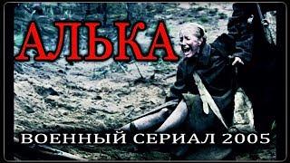 АЛЬКА 2005 ВОЕННЫЙ СЕРИАЛ ОНЛАЙН