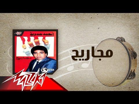 اغنية أحمد عدوية- مجاريح - استماع كاملة اون لاين MP3