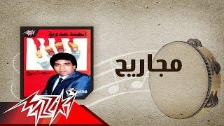 Magareeh - Ahmed Adaweya مجاريح - احمد عدوية