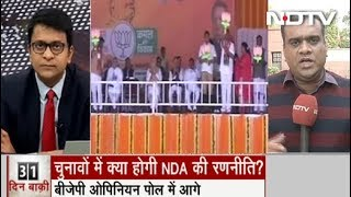 Simple Samachar: Opinion Polls Show PM Modi Ahead