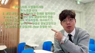 성구현의 중급스타트ㅣ 5편 第五集 (마이크주문했어요..)월~목 업데이트!