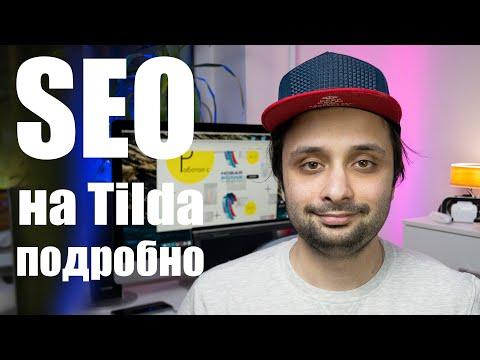 SEO оптимизация на Tilda. Большой выпуск