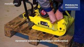 Предпродажная подготовка виброплиты MS 50(, 2014-05-06T12:47:32.000Z)